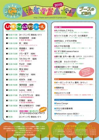 地球愛祭り2015(裏)a