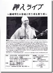 神人ライブ_20120408