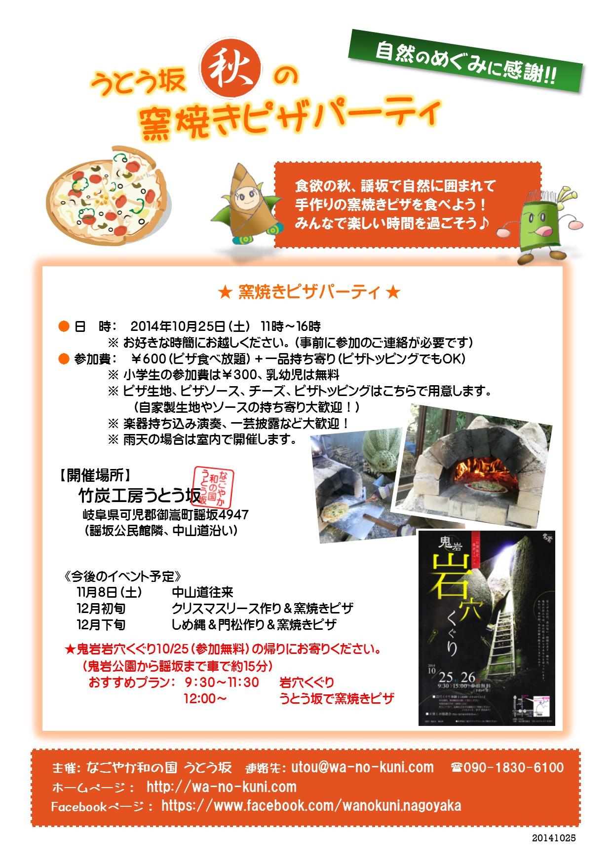 うとう坂秋の窯焼きピザパーティ