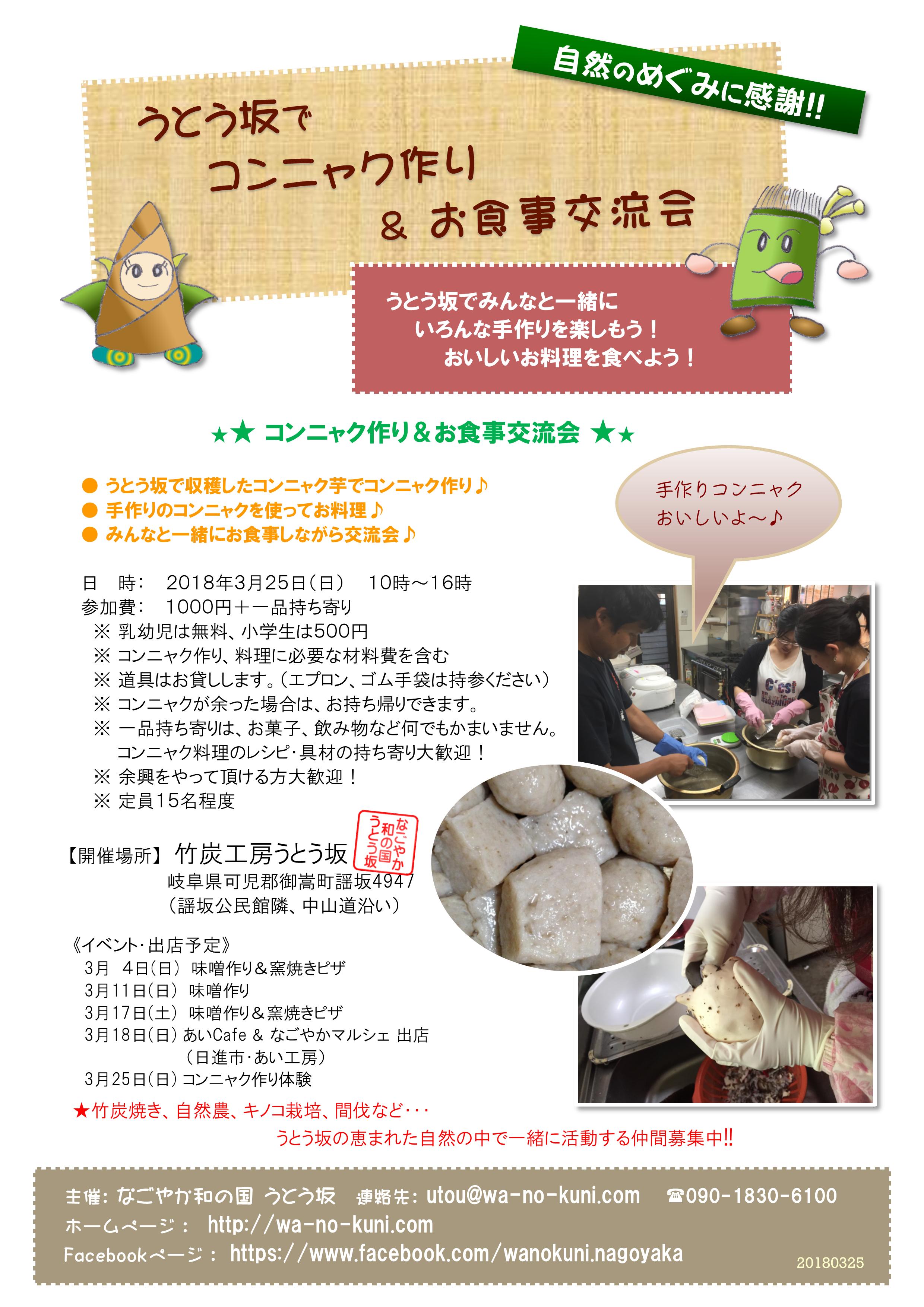 コンニャク作り&お食事交流会