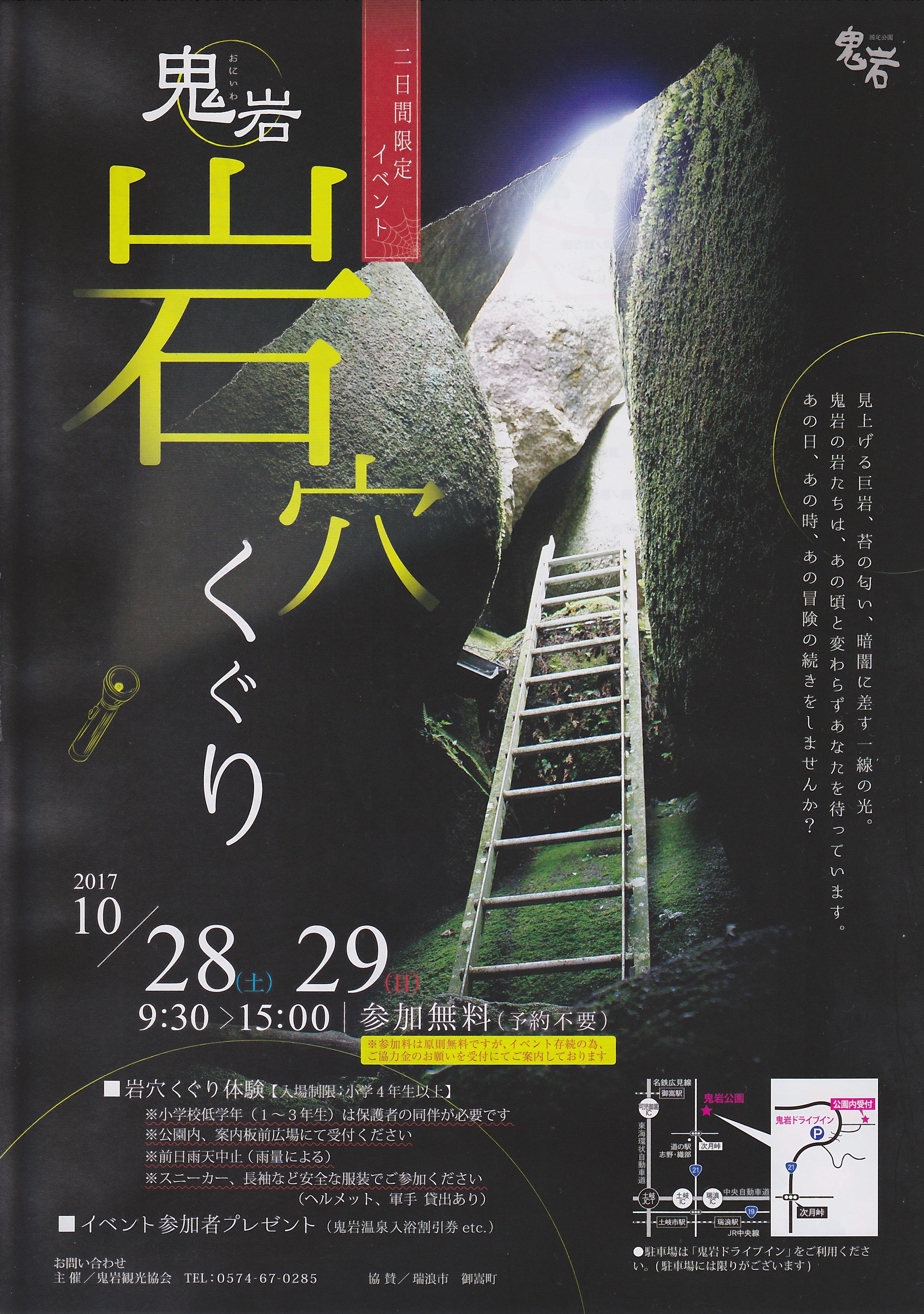 鬼岩・岩穴くぐり(表)_20141025
