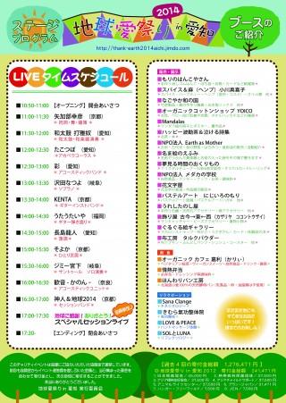 地球愛祭り2014 in 愛知(裏)
