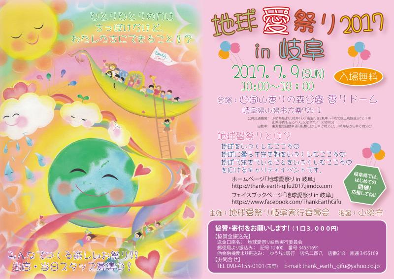 地球愛祭り2017in岐阜チラシ(表)
