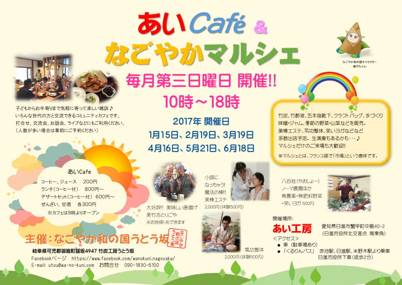 あいcafe&なごやかマルシェ(2017)