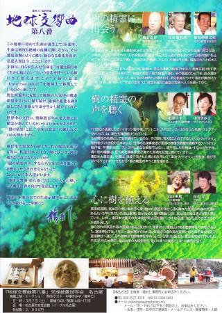 地球交響曲第八番(裏)a