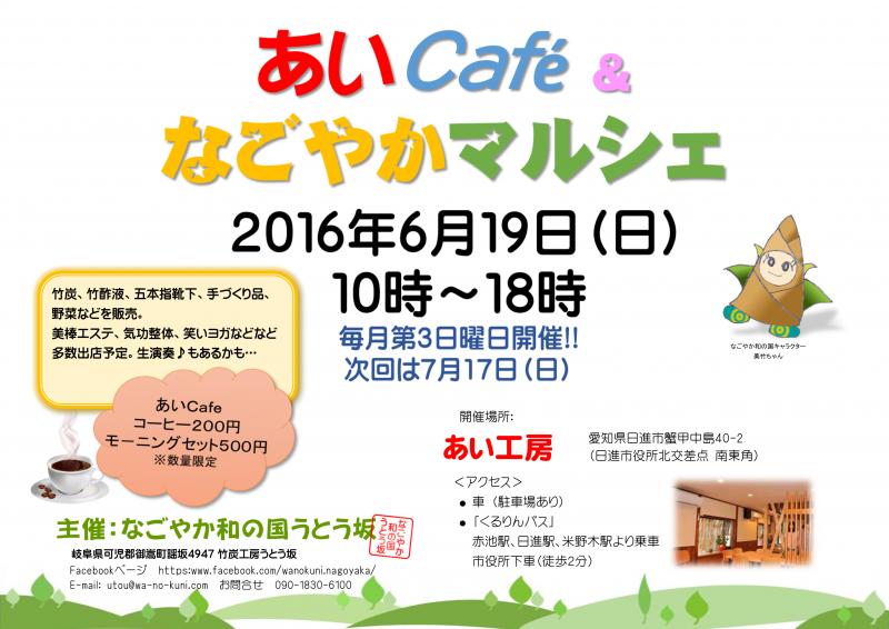 あいCafe&なごやかマルシェチラシ_20160619(4)