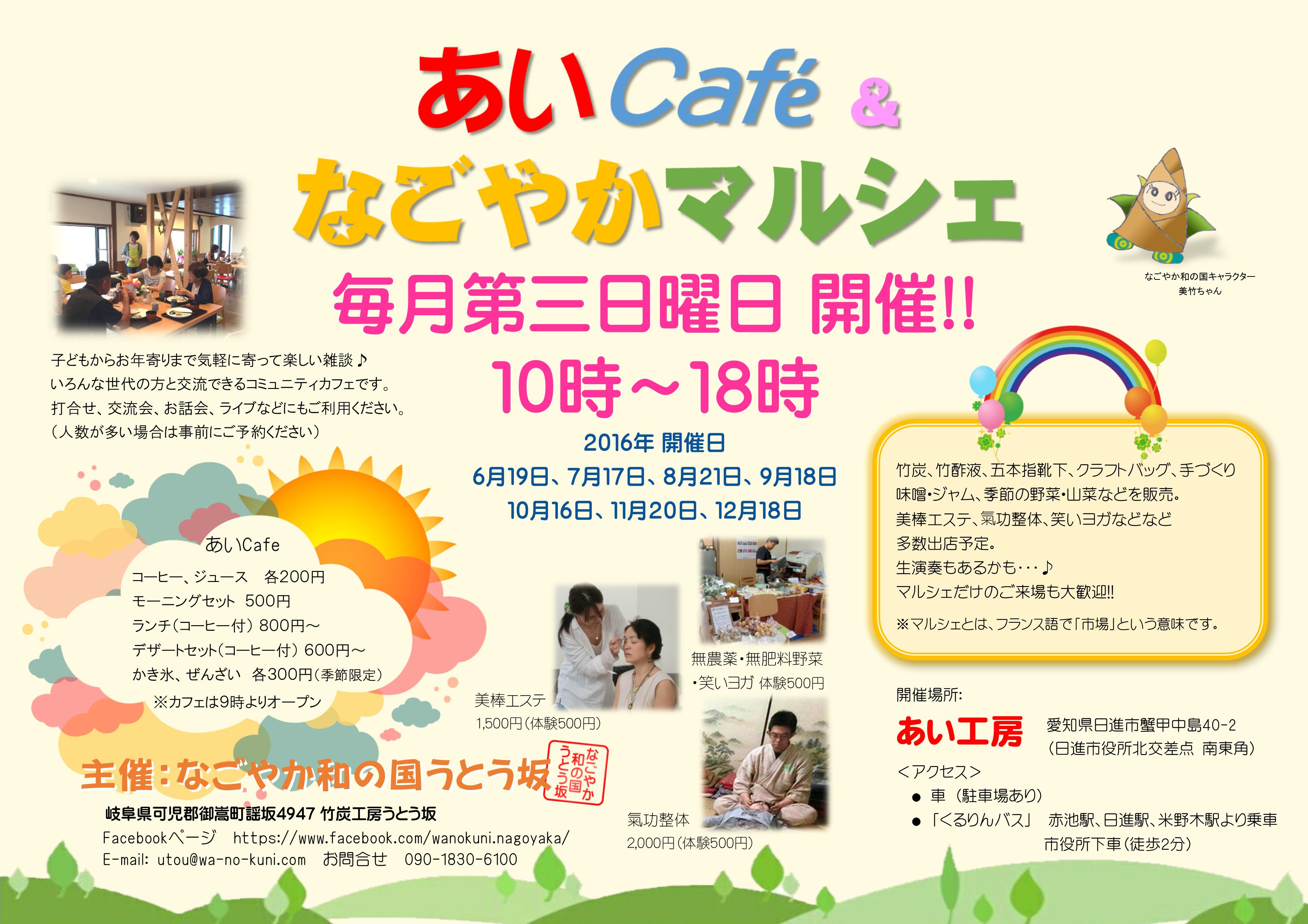 あいCafe&なごやかマルシェチラシ(2016)
