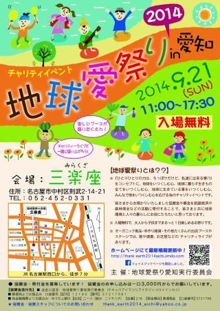 地球愛祭り2014 in 愛知(表)