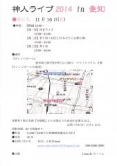 神人ライブ2014
