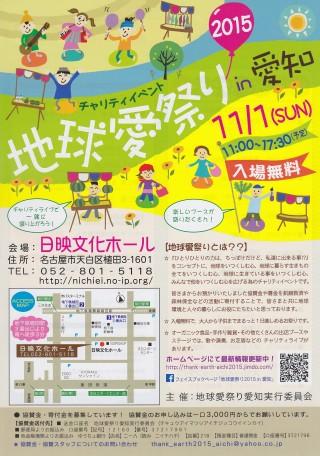 地球愛祭り2015(表)
