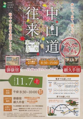 中山道往来_20151107(表)